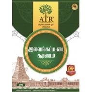 இலவங்கப்பட்டை பவுடர்  Ilavangapattai / Cinnamon Bark Powder