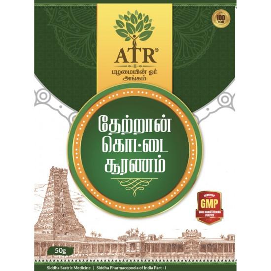 தேற்றான் கொட்டை பவுடர் Thetran Kottai / Clearing Nut Powder