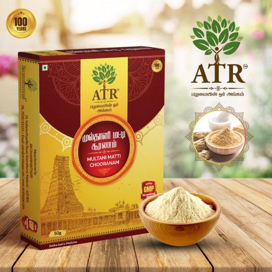 முல்தானிமட்டி Powder  Multani Mitti / Fullers Earth Powder