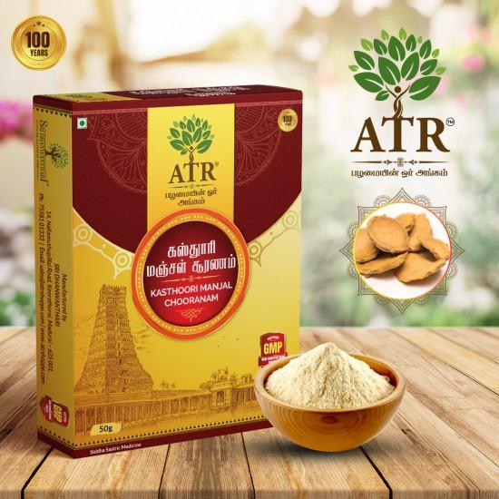கஸ்தூரி மஞ்சள் பவுடர்  Kasturi Manjal / Wild Turmeric Powder