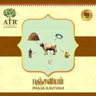 பஞ்சகவியம்  Panja Kaviyam